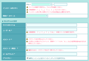 wordpress簡単インストールの項目入力