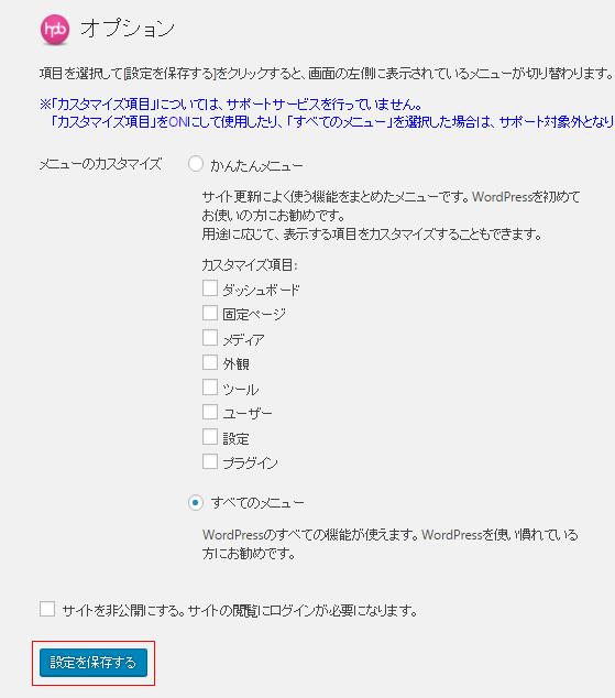 ホームページビルダーsp オプション