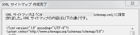 XMLサイトマップ 作成完了
