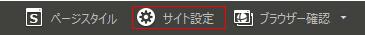 ホームページビルダーsp サイト設定