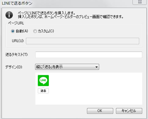ホームページビルダー SNSボタン 編集
