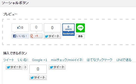 ホームページビルダーsp wordpress ソーシャルボタン