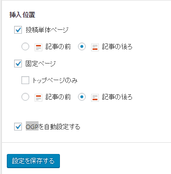 ホームページビルダーsp wordpress SNSボタンの挿入位置
