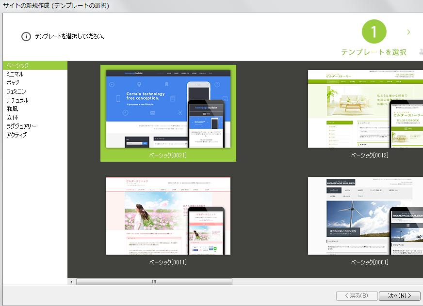 ホームページビルダーsp サイトの新規作成