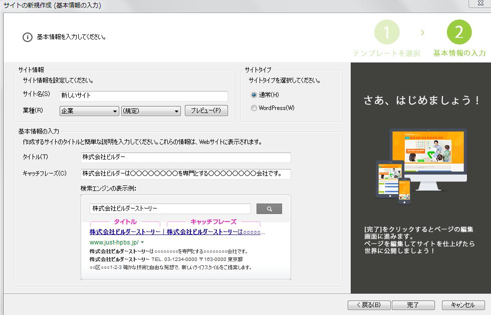 ホームページビルダーsp サイトの新規作成ダイアログ