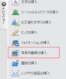 ホームページビルダー 画像の挿入